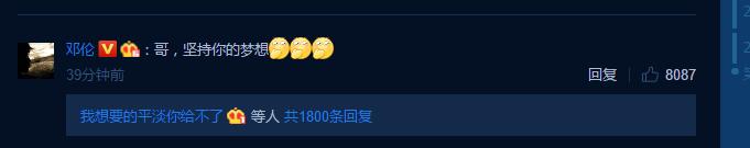 岳云鹏把自己p成邓伦 邓伦回复:哥,坚持你的梦想