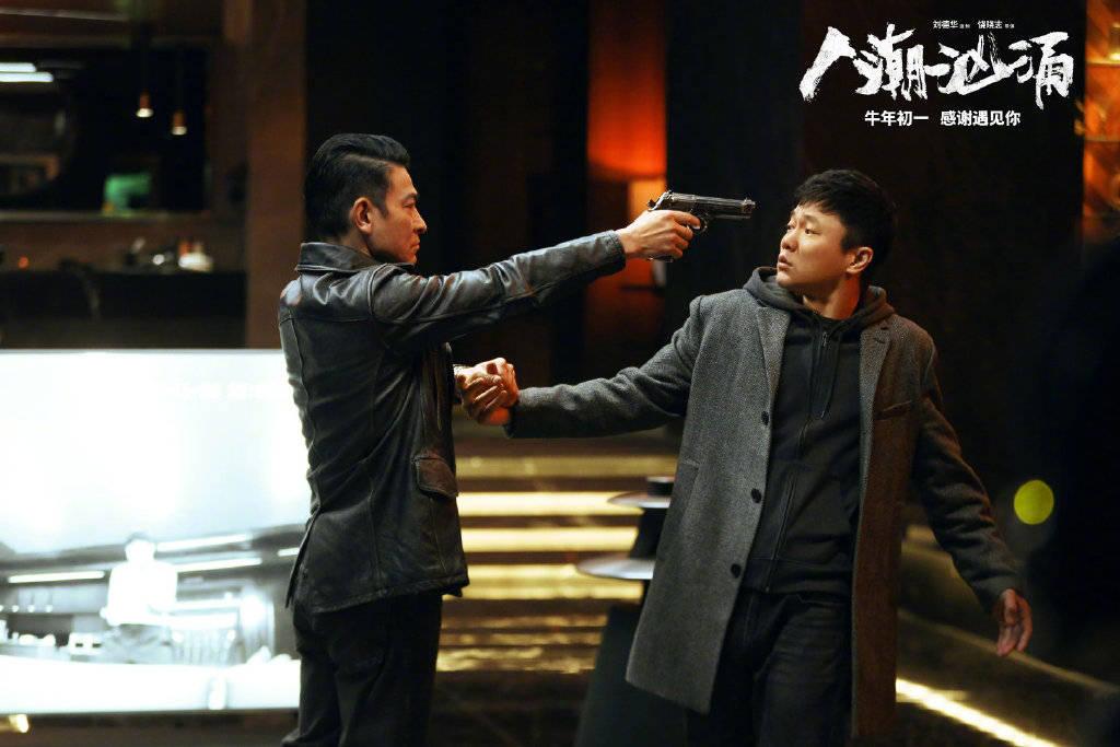 电影《人群》(The Crowd)首映了《有欢乐和戏剧》的预告片,刘德华(Andy Lau)首次在大银幕上大放异彩_周泉
