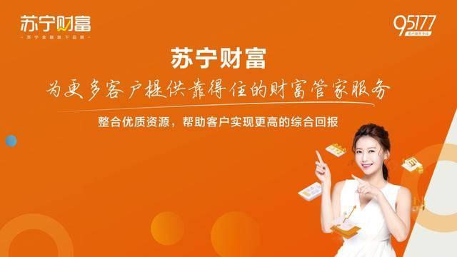 在资产管理技术的加持下,苏宁财富加速数字豹变