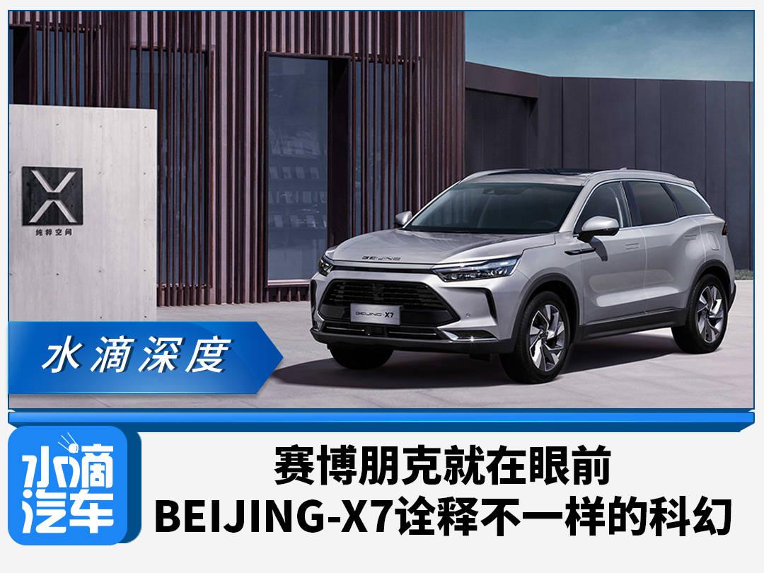 原版赛博朋克指日可待,BEIJING-X7演绎不同科幻