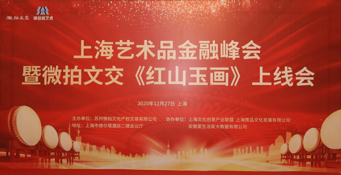 2020艺术品金融峰会暨红山玉画艺术资产上线发行会插图