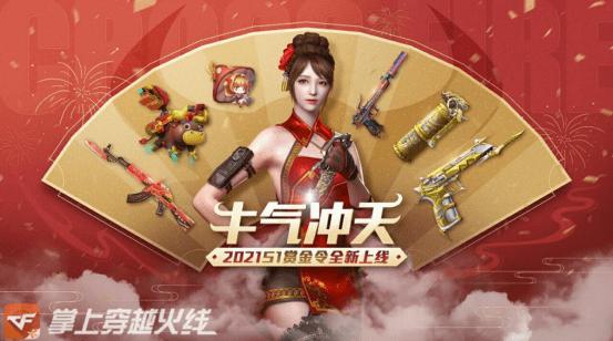 【CF手游】2021春节赏金令开始预售,新赛季必须'牛气冲天'!