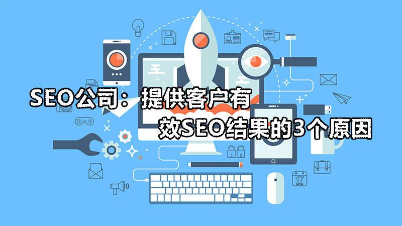 SEO公司:為客戶提供有效SEO結果的三個原因