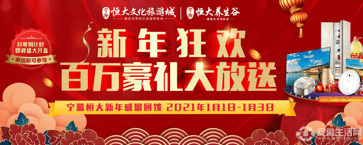 宁滁恒大文化旅游城&养生谷元旦活动高燃进行时 邀您共享新年快乐