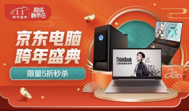 大疆、Bose大牌好物就位京东电脑数码元旦盛典,让你开启新年高光时刻!