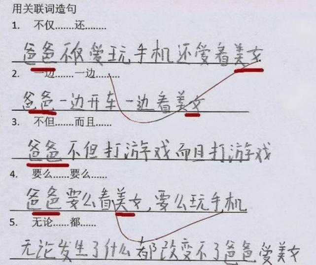 小学生试卷答案太奇葩,老师看后左右为难,想打叉又觉得没毛病