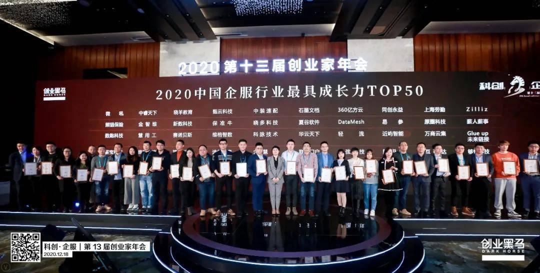 华云天下荣获创业黑马2020中国企业服务业最具成长力50强榜单