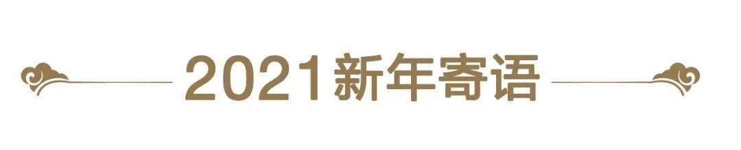 东旭蓝天王甫民:2021,东旭蓝天,奋斗不息,跨越成长