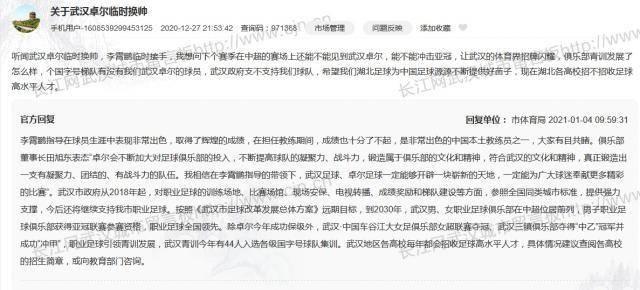武汉体育局回应球迷质疑李霄鹏:执教成果非常