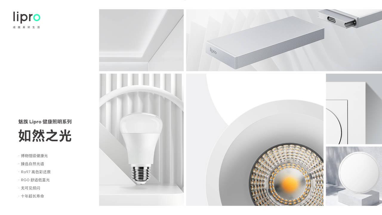 作为光源,魅族力普乐智能家居发布首个健康照明系列