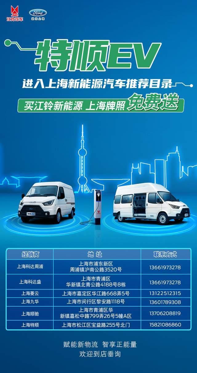特顺EV带给用户更加专业高效的电动物流车体验