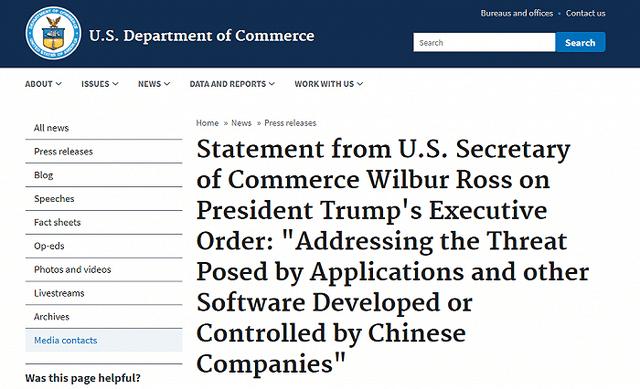 特朗普签署行政令,禁止与包含支付宝、微信支付在内的8款中国应用进行交易