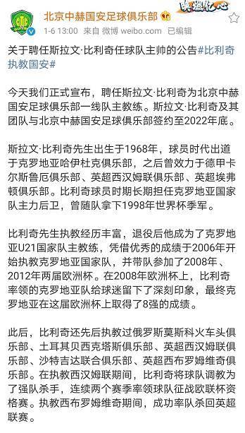 北京国安今天15分钟内,连发2公告!自李章洙后,国安已更换12位主帅(图3)
