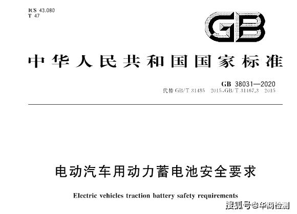 新国标GB38031-2020《电动汽车动力电池安全要求》振动试验分析