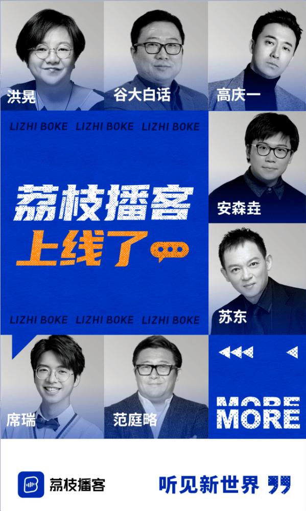 """荔枝FM宣布播客新产品""""荔枝播客""""APP全面上线"""