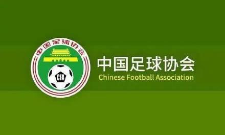 中国足协官网连续发布了几条告诉