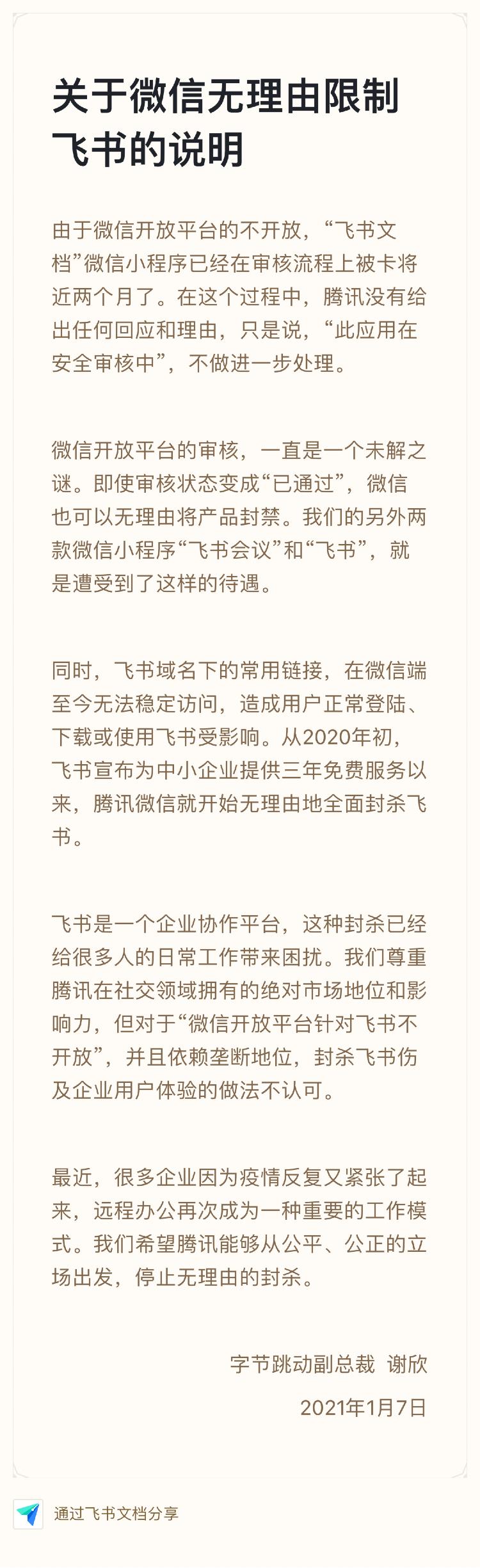 字节跳动谢欣称微信封禁飞书系列产品,微信方面暂无回应