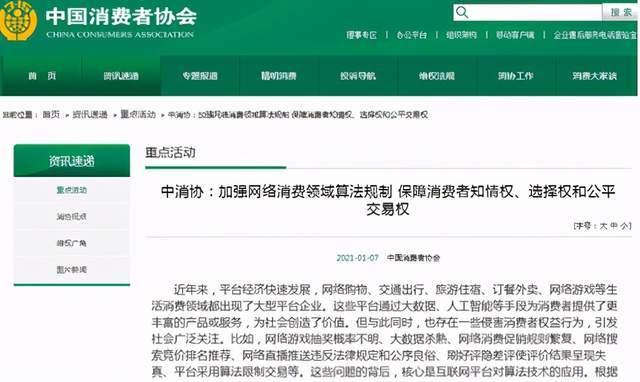 """原中国消费者协会点名大数据要杀,平台和商家""""聪明但搞错了""""?"""