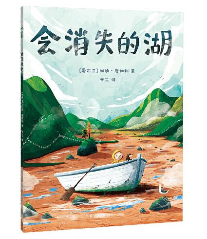 宝宝地带绘本+《会消失的湖》发布试读