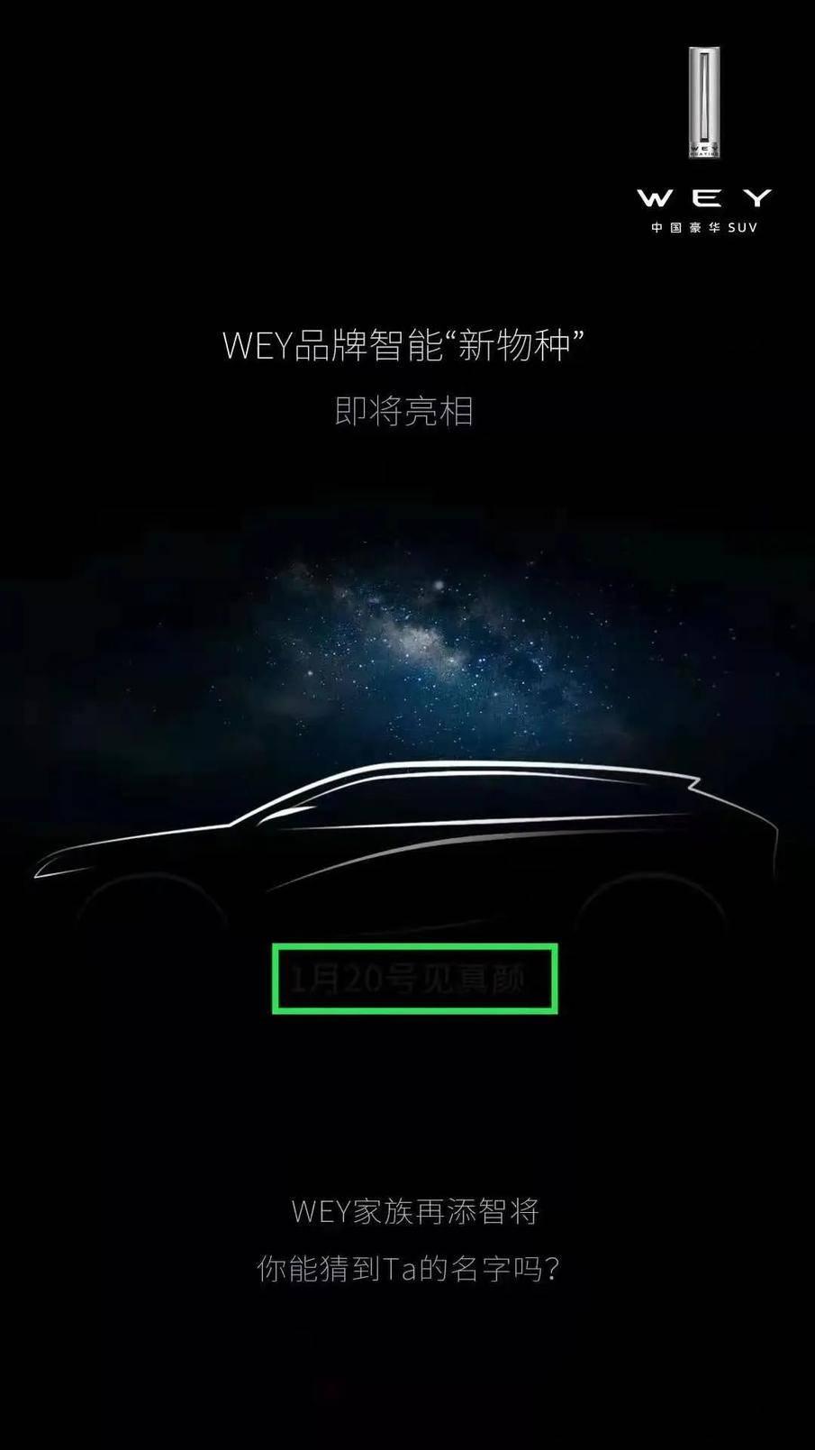 原定位比VV7高!WEY新款旗舰SUV专注于智能黑色技术