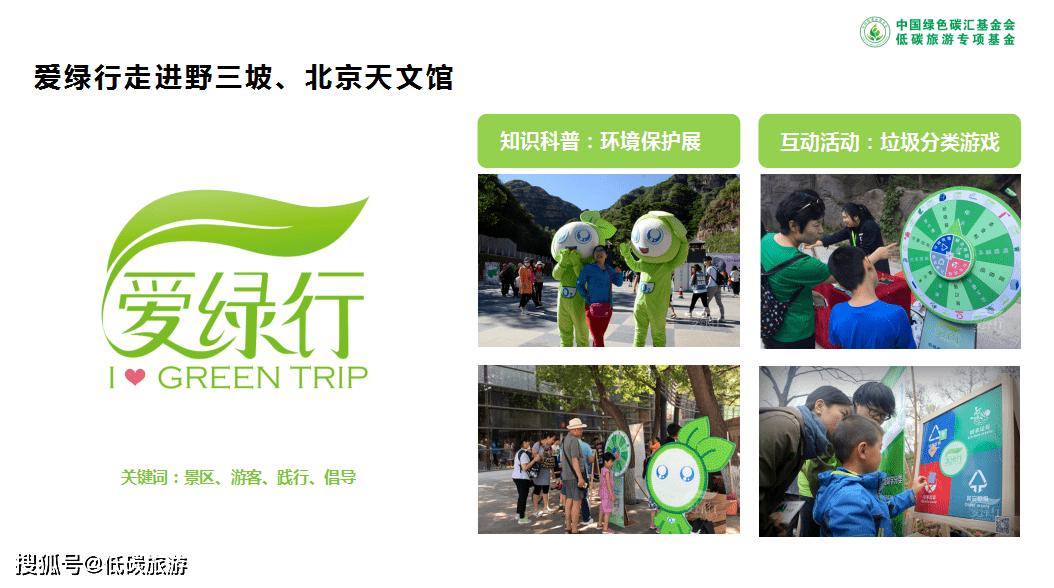景区云讲堂:面向2060,碳中和推进文化和旅游业绿色发展