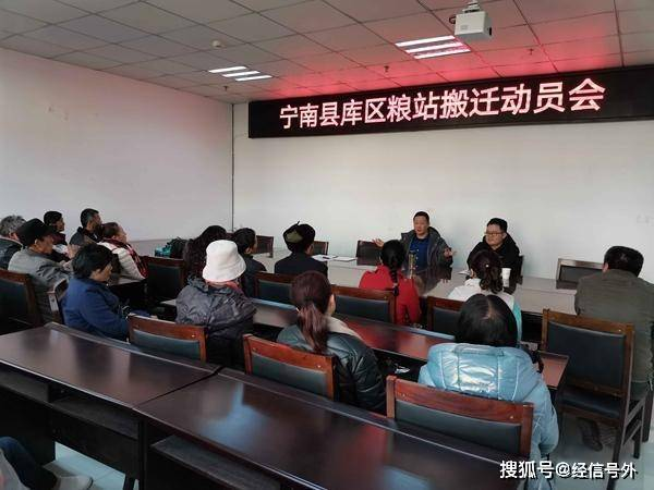 宁南县召开库区粮站搬迁动员会