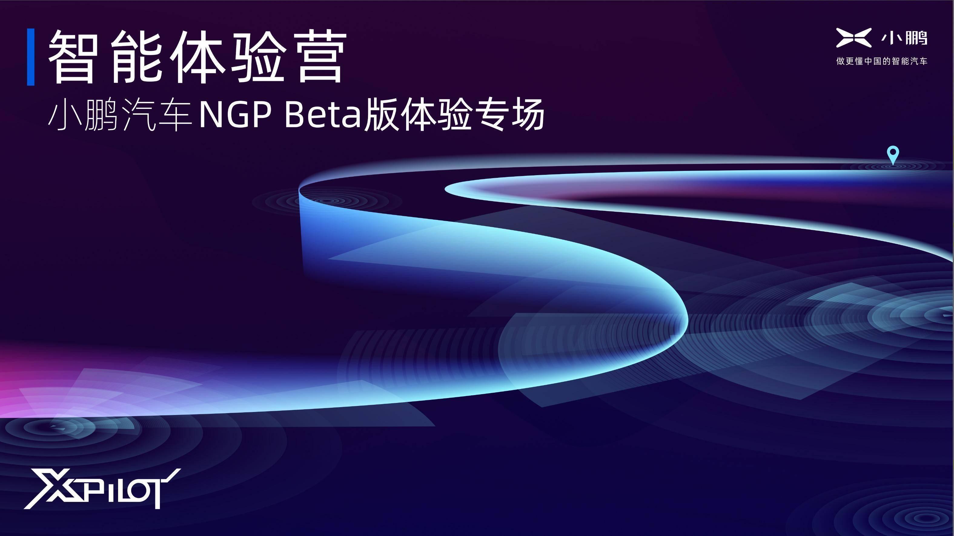 新智能抢先众测,小鹏汽车NGP Bate版体验营今日开营