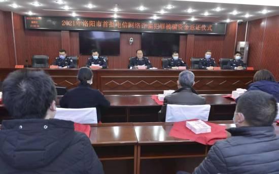 在首届警察节上,洛阳警方向大众电信网络返还了超过330万元的诈骗资金