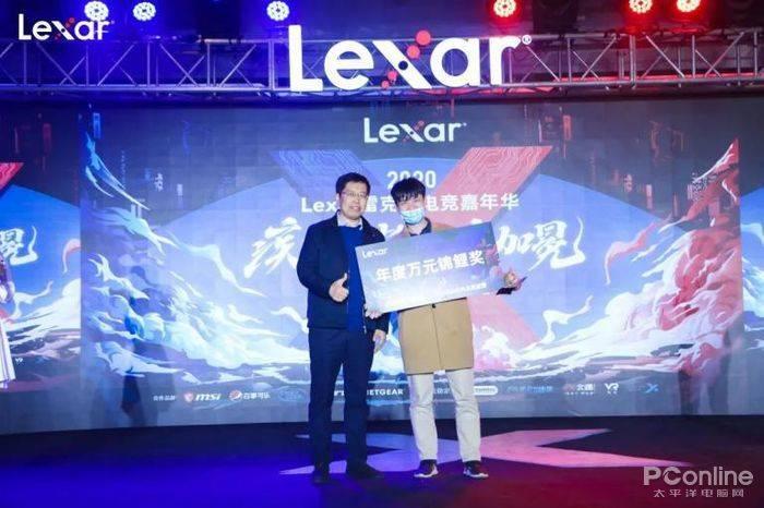 2020首届「Lexar雷克沙电竞嘉年华」热血落幕,跨年狂欢嗨翻整夜!