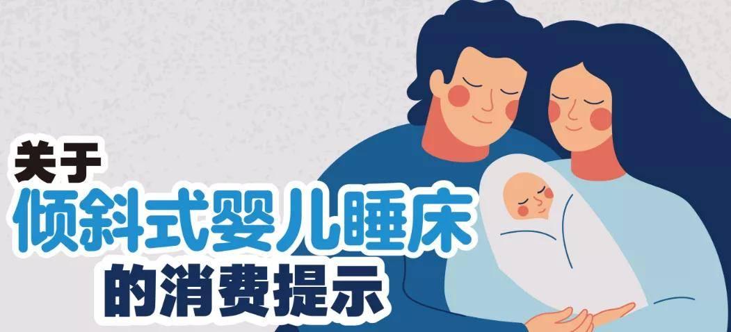 """可能导致婴儿窒息死亡,这种""""哄娃神器""""暗含风险,家长请注意!  第6张"""