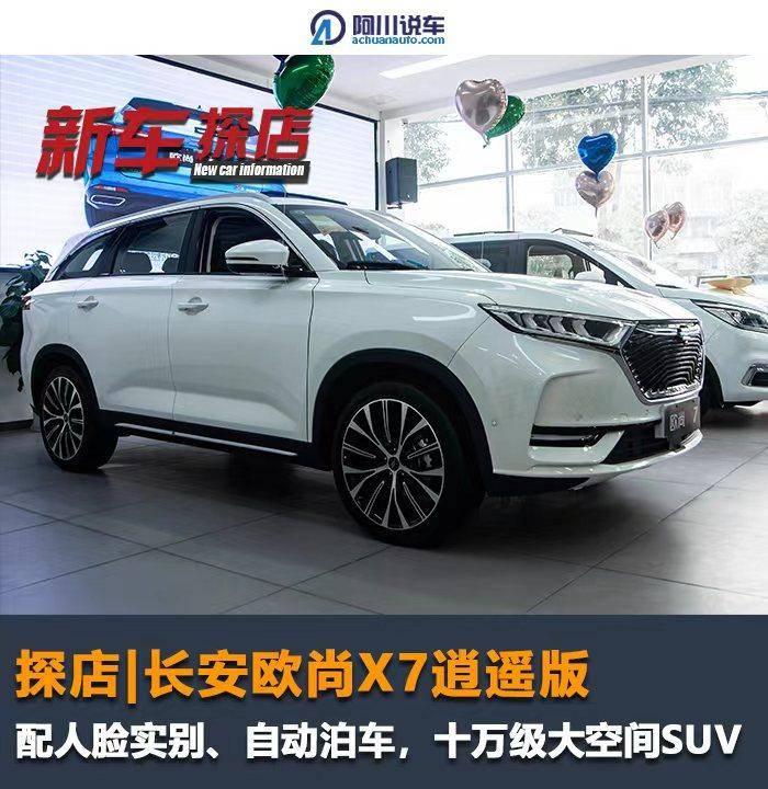 探店长安欧尚X7,面部自动泊车,年销量超10万台