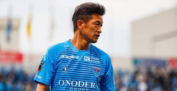龙官日本横滨FC沙方宣告,和54岁的老将三浦知