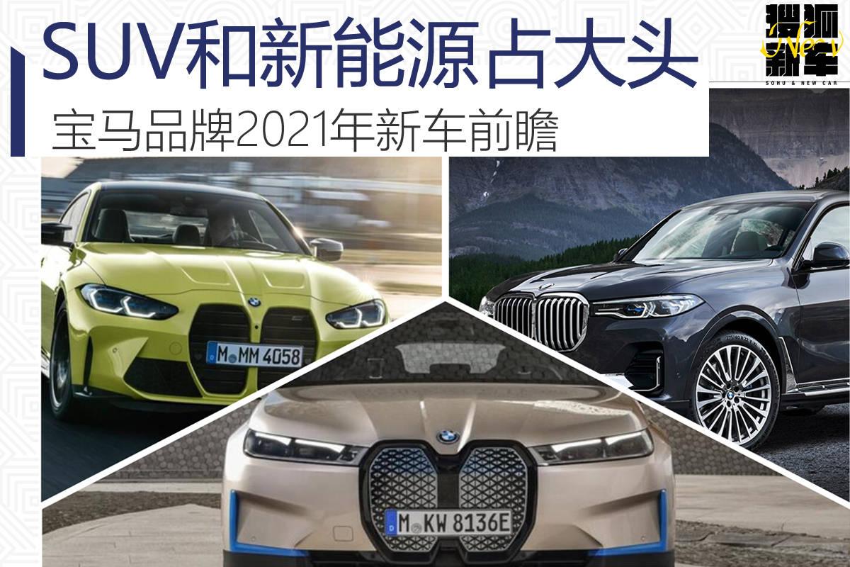 全新宝马X8/宝马iX引领宝马品牌2021年新车前景