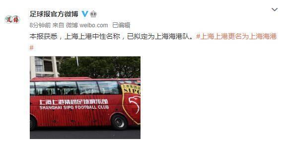 足球报:上海上港中性名称 已拟定为上海海港队