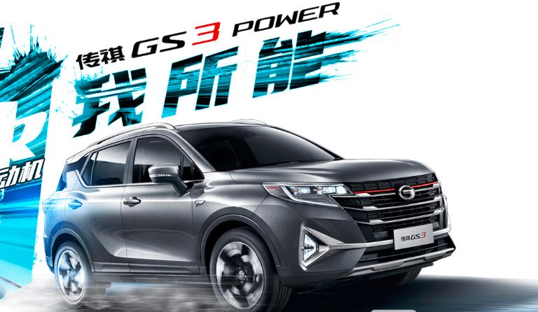 广汽传祺GS3动力汽车小巧齐全,越小巧越精致