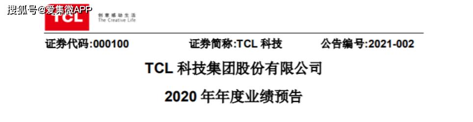 TCL科技:预计2020年净利润将增长60%~ 70%,华兴将保持全销全产