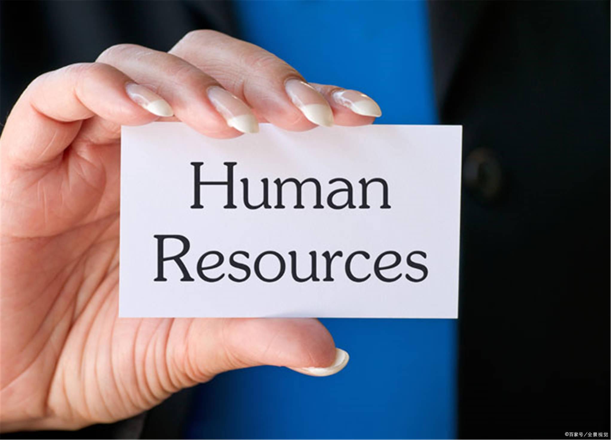 2021年人力资源外包的四大趋势
