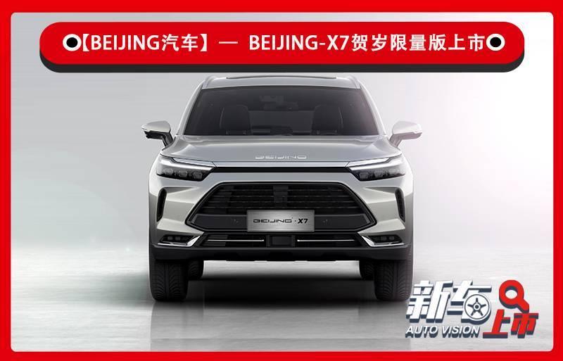 电动尾门/脚踏北京-X7新年限量发售12.69万元