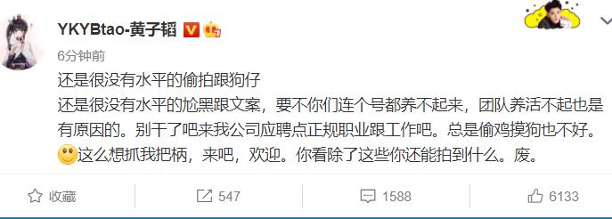 黄子韬发文斥责偷拍行为 要求相关账户立即删除内容