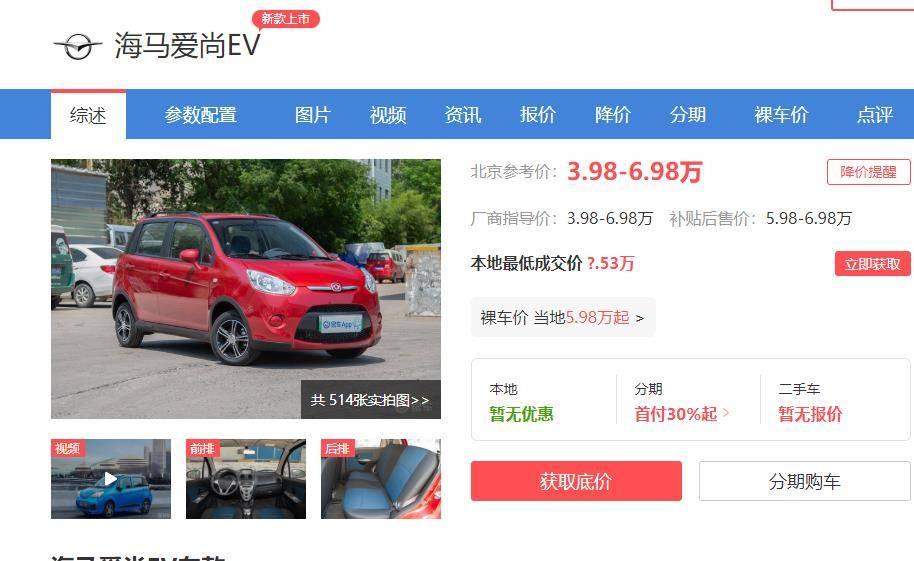 原海马爱尚电动车上市,售价3.98万元,紧随其后的是五菱洪光MINI电动车的另一选择