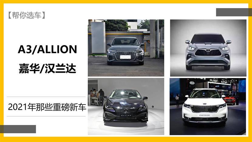 原厂【新车先看】A3/ALLION/嘉华/汉兰达2021年那些重型车