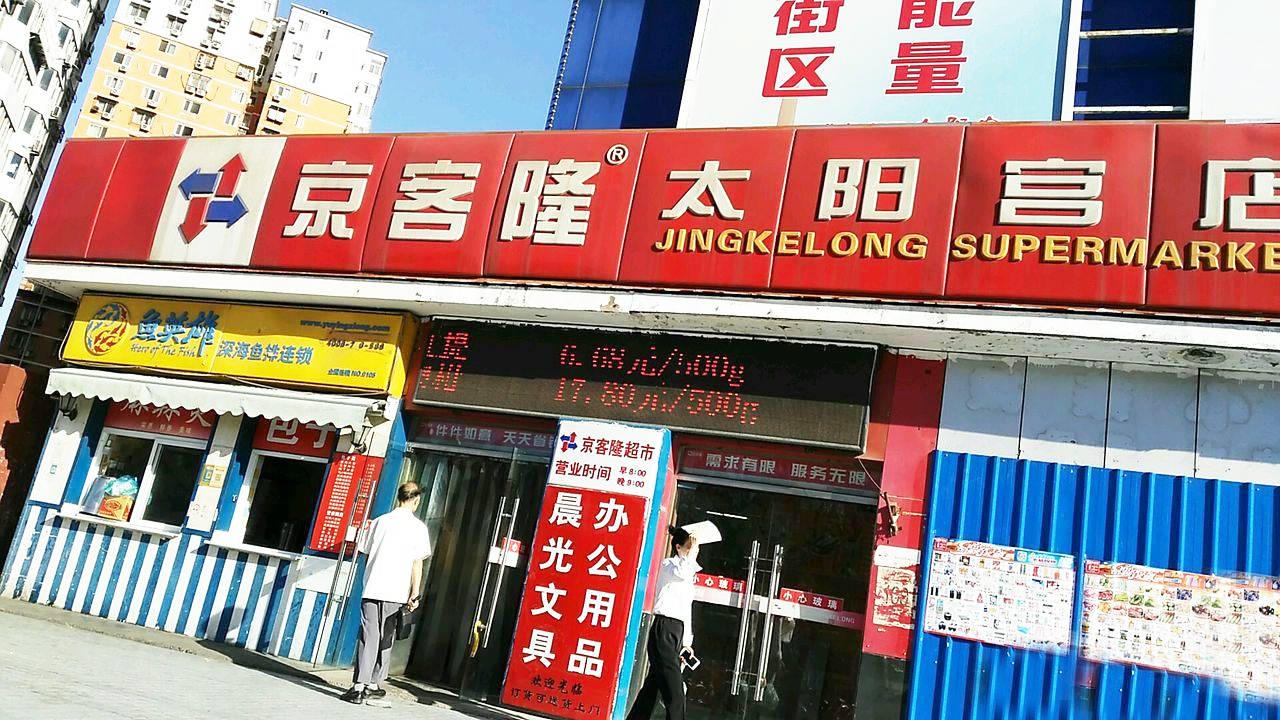 曾经风靡一时的北京小白羊超市,如今去哪里了?其实它还在