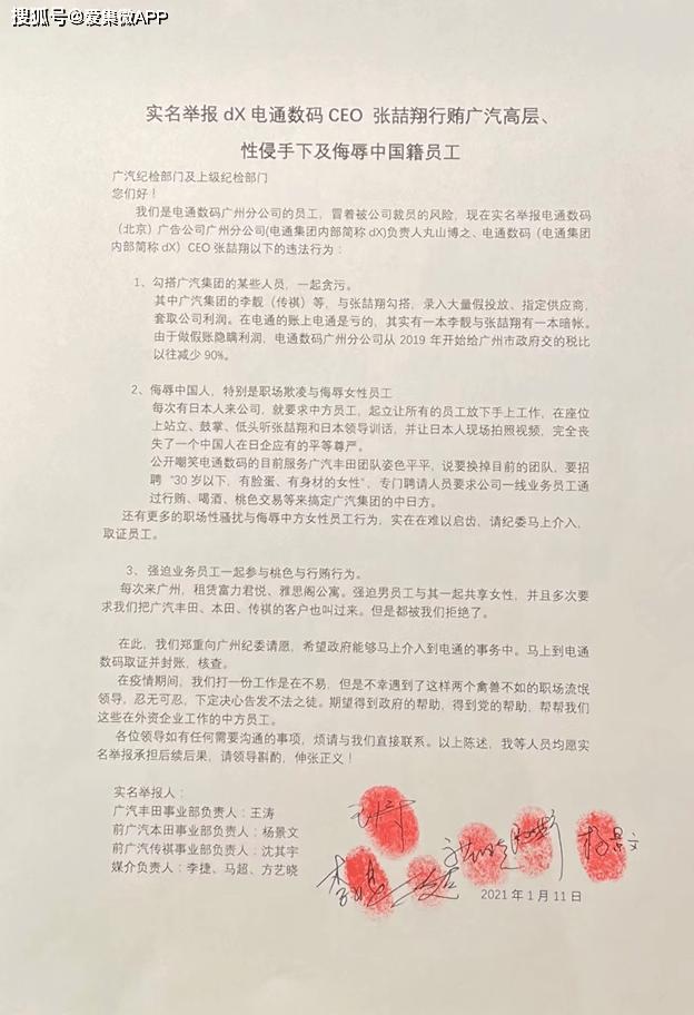 电通CEO被实名举报:行贿广汽集团高层,侮辱中国籍员工
