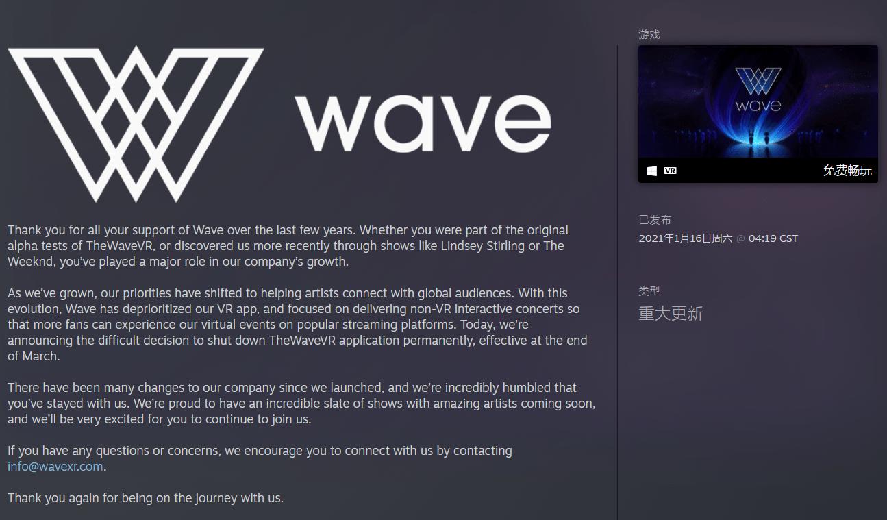 腾讯两月前投资的Wave宣布关停VR业务,全力发展非VR市场