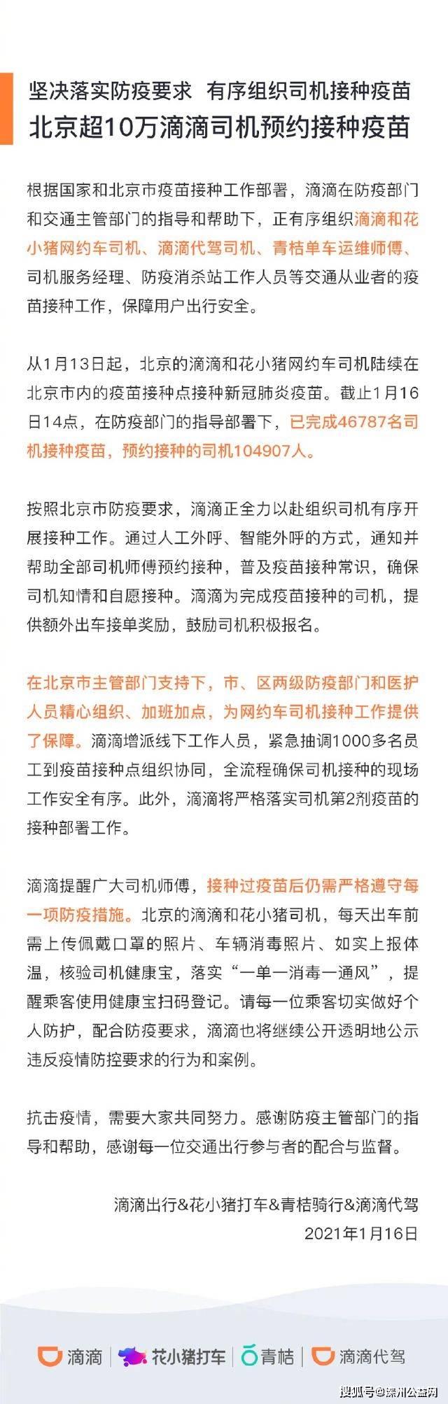 滴滴在北京已完成46787名司机接种疫苗,预约接种超10万人