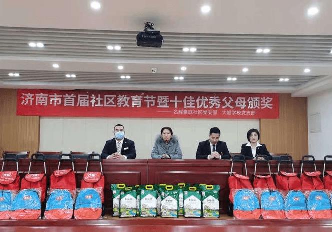 名辉豪庭首届社区教育节暨十佳优秀父母颁奖典礼隆重举行