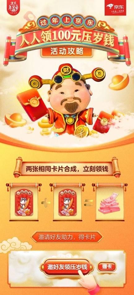 除夕夜领100元压岁钱,京东年货节喊你来集百元卡啦!