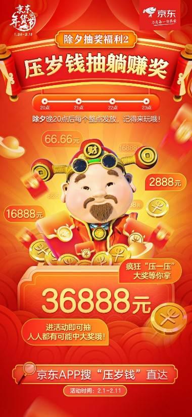 京东年货节全民炸年兽除夕开奖!牛年第一锦鲤最高能拿49999元福袋!