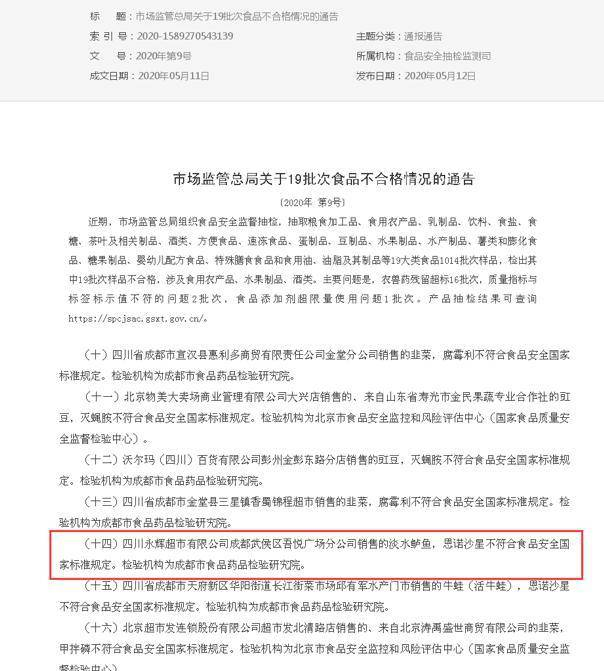 永辉超市因问题食品遭市监总局通报 此前刚开完食品安全座谈会