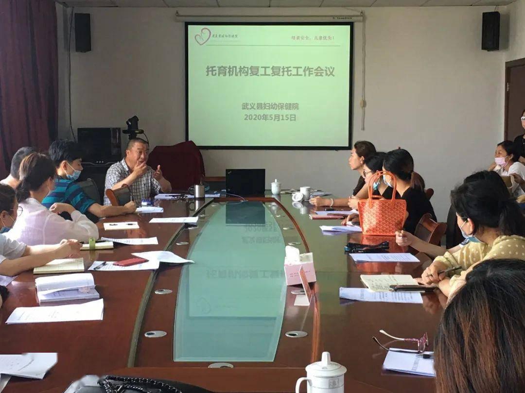 武义县妇幼保健院组织了一次托儿机构的